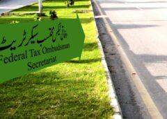 وفاقی ٹیکس کی ٹیکس ایمنیسٹی سکیم سے متعلق تفصیلی رپورٹ جاری